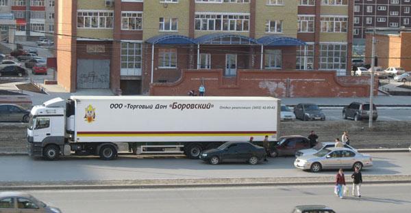 Торговый дом Боровский - блятская фура