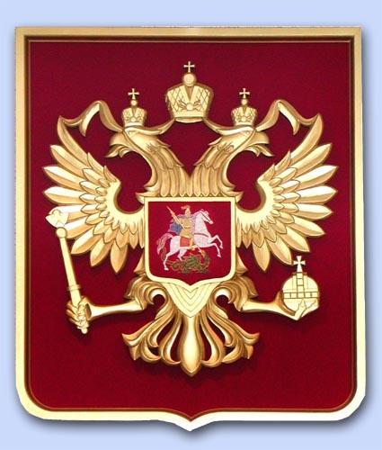 """Согласно статьи 1 Конституционного закона России  """"О государственном гербе России """", государственный герб является..."""