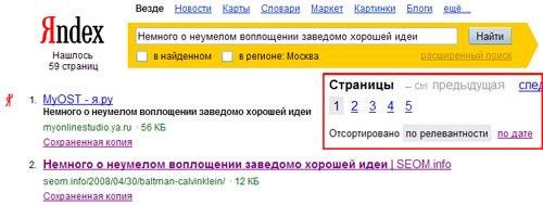 определение первоисточника информации у Яндекса