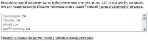 База спамеров блогов