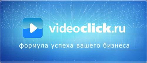 Видеоклик