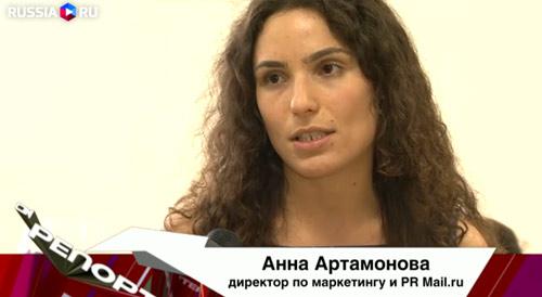 Анна Артамонова - директор по маркетингу и PR компании Mail Ru