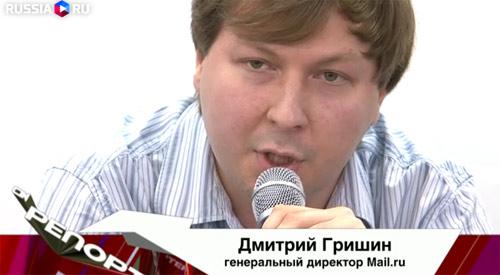 Дмитрий Гришин - генеральный директор Mail Ru