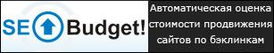 SEO-Budget - сервис автоматической оценки стоимости поискового продвижения