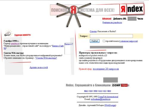 Яндекс 1998