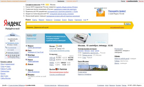 Яндекс 2009