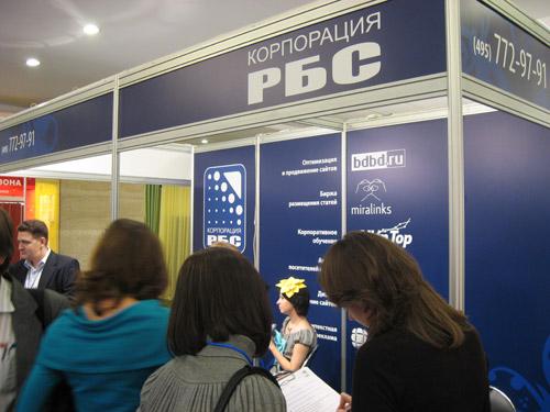 Корпорация РБС на конференции Ашманова 2009