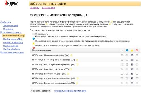 Встречаем новый Яндекс.Вебмастер