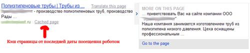 Кэш Bing - очень полезная вещь, как оказывается