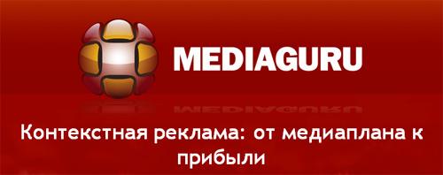 Контекстная реклама: от медиаплана к прибыли