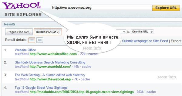 Site Explorer и Linkdomain исчезнут