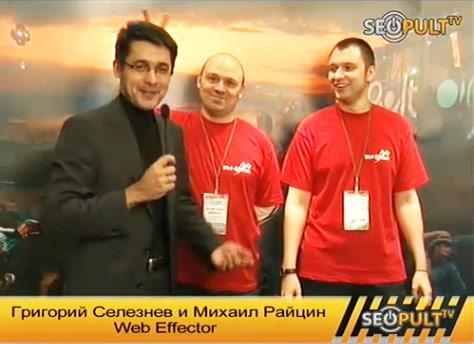 Интервью WebEffector для Сеопульт.ТВ