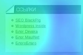 Ссылки на интересные ресурсы - интересы пользователей