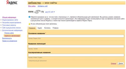 Предоставленные вами сведения о полном названии, адресах, телефонах и роде занятий организации будут использованы при поиске организаций в сервисе Яндекс.Карты