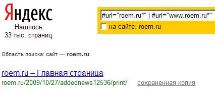 Проиндексированные страницы в Яндексе