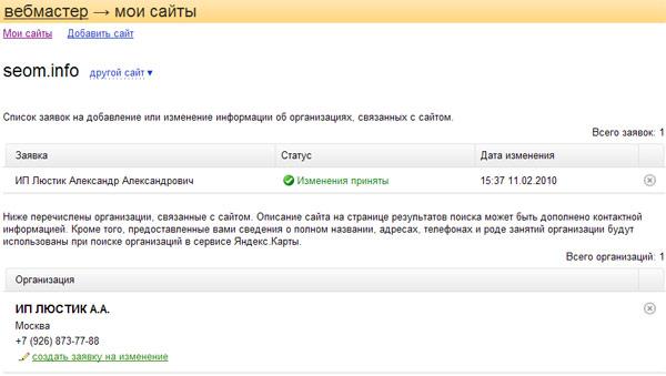 Панель Яндекс Вебмастер - данные о организации
