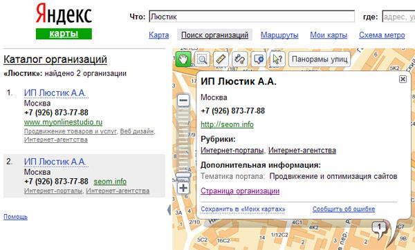 Яндекс Карты - поиск по организации