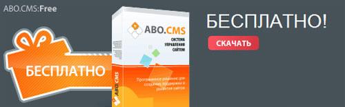 Бесплатная cms: ABO.CMS.Free - клиентоориентированная система