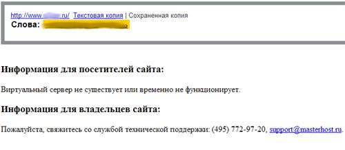 Сохраненная копия страницы в Яндексе