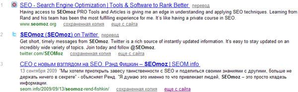 Результаты поиска по ключевому слову SEOMOZ