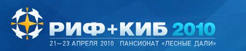 РИФ+КИБ 2010: веб-аналитика и оптимизация конверсии