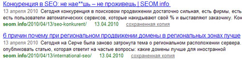 Поиск Яндекса: отображение даты публикации документа