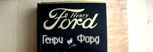 Генри Форд: Моя жизнь, мои достижения