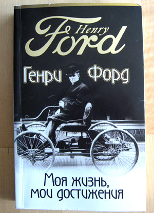 henry-ford-1