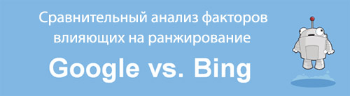 Сравнительный анализ: ранжирование в Google и Bing