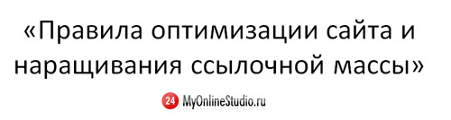 Вебинар: Не всё Яндексу одинаково полезно