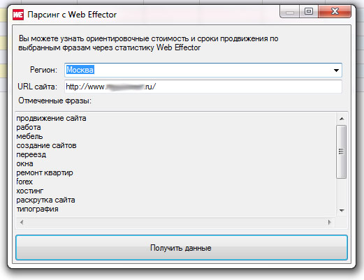 Настройка WebEffector