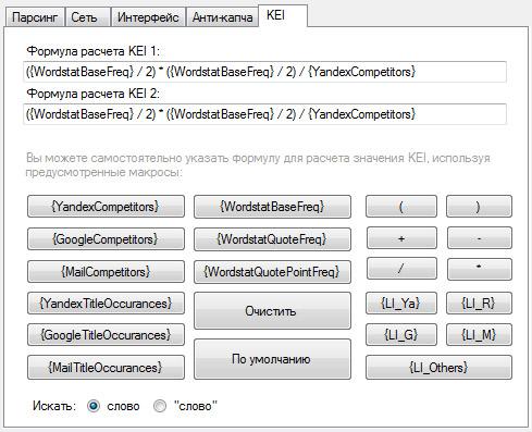 Настройка формул для оценки конкуренции в поисковых системах