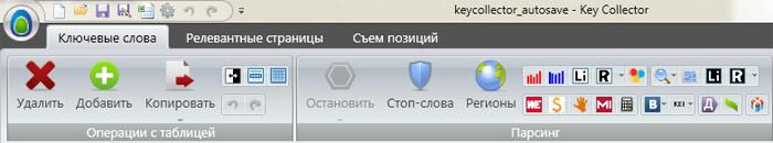 Панель управления Key Collector