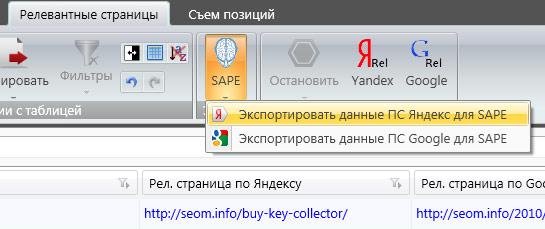 Выбор экспортируемых данных