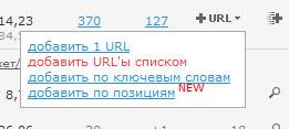 Добавить список URL