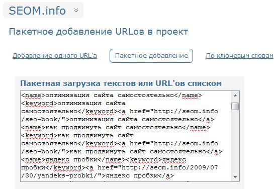 Добавляем ссылки в SAPE в пакетном режиме