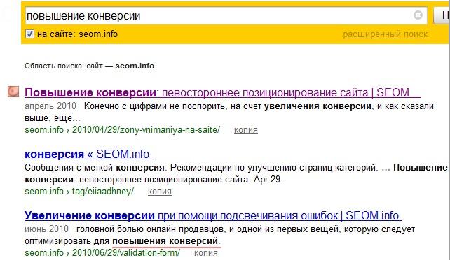 Используем поиск по сайту для нахождения релевантных запросу страниц