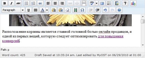 Редактируем текст - устанавливаем ссылку на целевую страницу