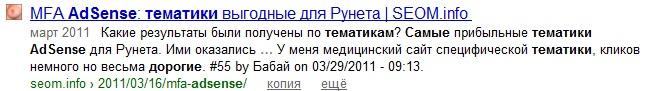 Яндекс не подсвечивает прямого вхождения запроса - значит его нет