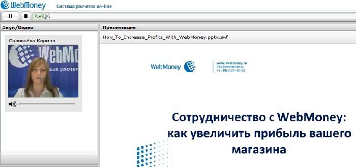 Посмотреть запись вебинара WebMoney