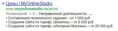 Структурированная информация в сниппете Гугла
