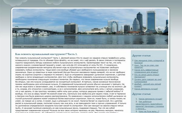 Пример ГС из сетки сайтов