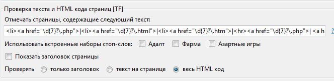Пример выражений в плагине Вебмастер SAPE