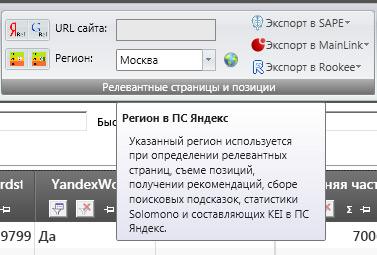 Подсказки в программе
